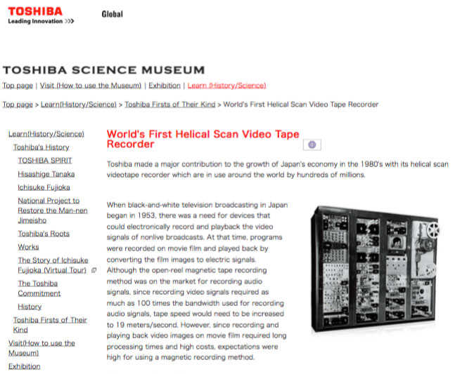 Toshiba Science Museum
