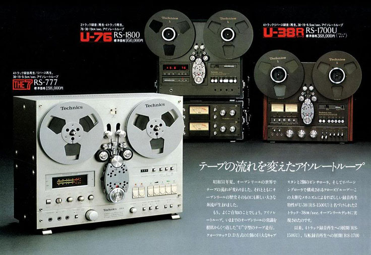 Japanese Technics  reel tape recorder ad in the Reel2ReelTexas.com vintage reel tape recorder recording collection